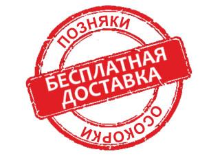Приятный бонус для жителей Позняков и Осокорков в Киеве! Бесплатная доставка в день заказа!