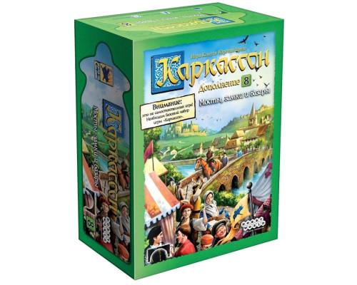Каркассон: Мосты, замки и базары. Дополнение (8)