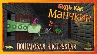 Настольная игра «Манчкин» — видеоправила игры