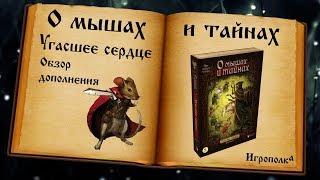 Угасшее сердце дополнение к базовой версии  О мышах и тайнах