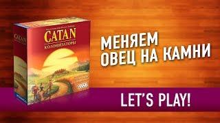Как играть вCatan (Колонизаторы)