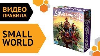 Small World — настольная игра | Видео правила