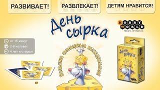 День сырка — детская настольная игра