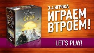Видеообзор Catan: Игра Престолов